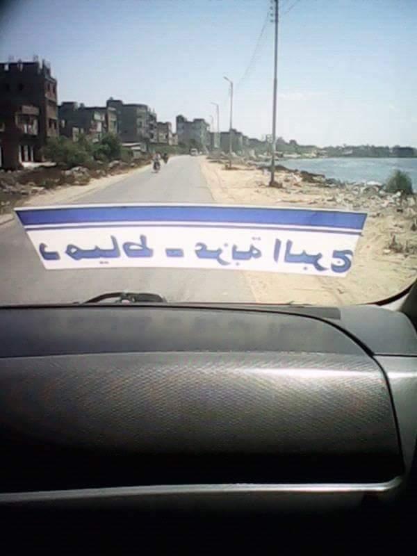 بالصور.. قرى صيد السمك وصناعة الموبيليا بدمياط تطالب بطرق آدمية