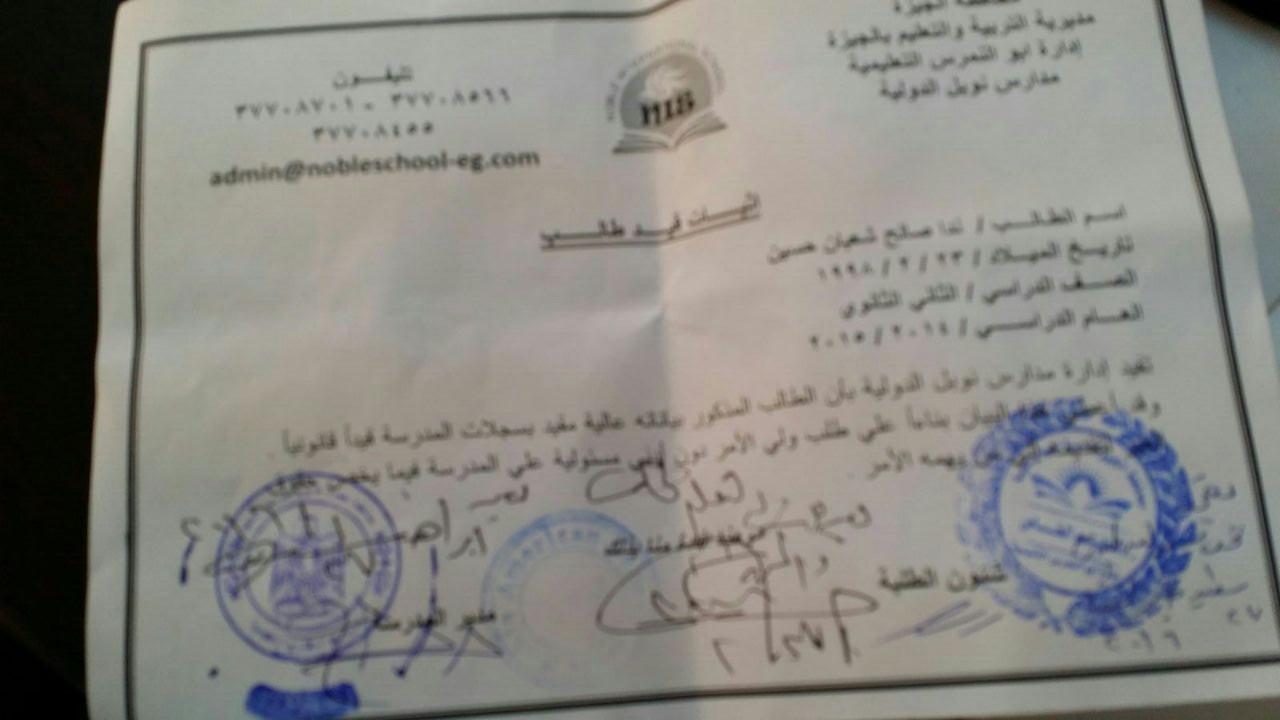 68 طالب مستقبلهم فى خطر ..الإدارة التعلمية بأبوالنمرس حرمتهم من دخول الإمتحانات