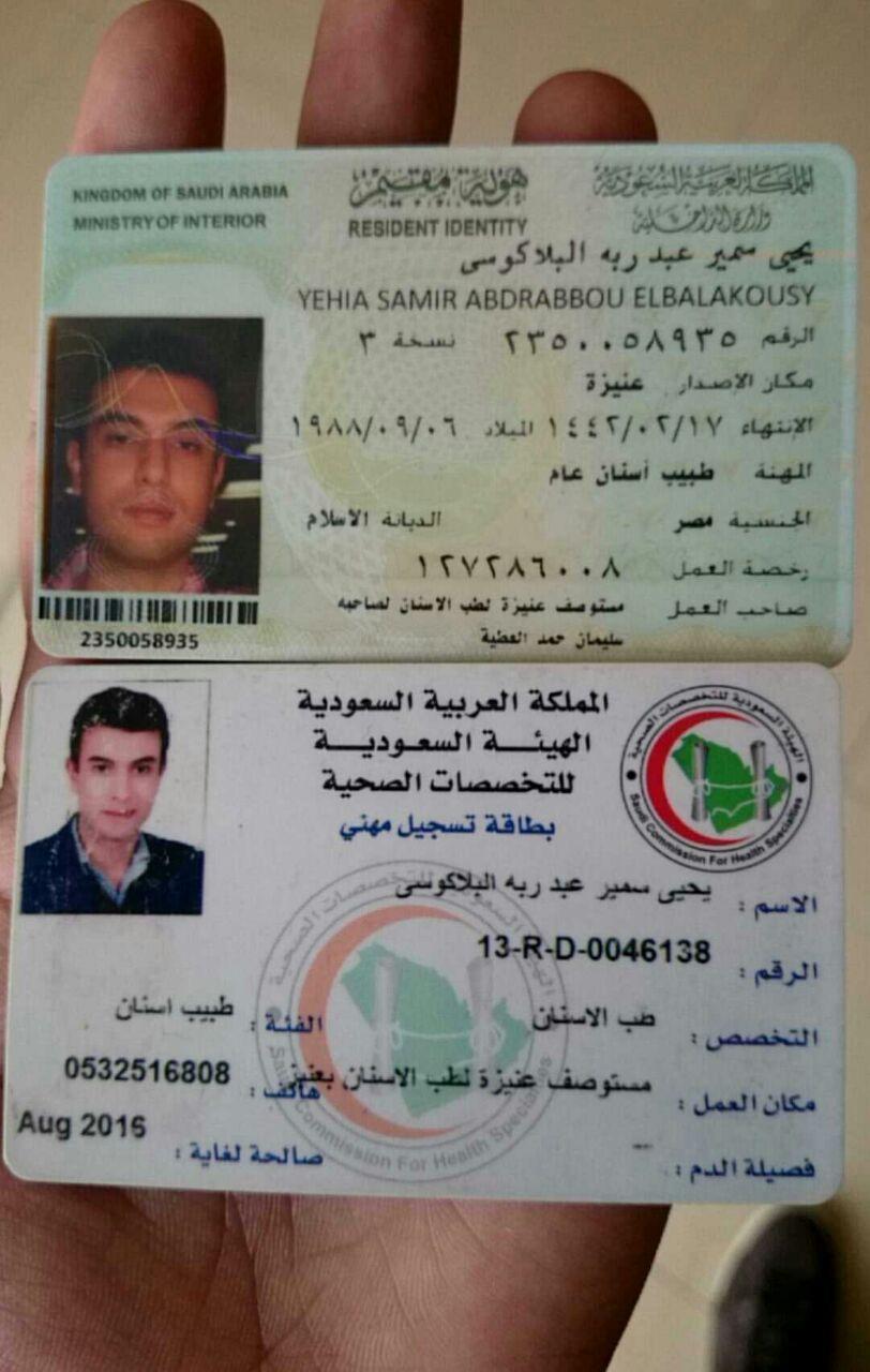 بعد «أسماء».. طبيب بالسعودية: كفيل أوقفني لرفضي العمل دون تعقيم.. ومنع عودتي لمصر