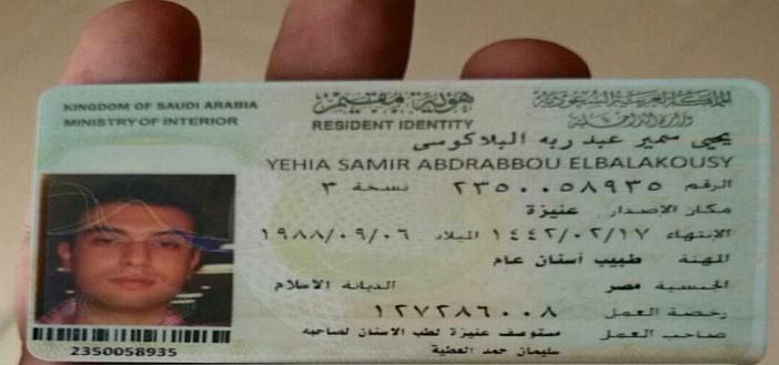 بعد «أسماء».. طبيب بالسعودية: الكفيل فصلني لرفضه تعقيم أدواتي.. ومنع عودتي
