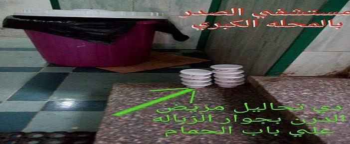 صور منسوبة لمستشفى صدر المحلة  تحاليل المرضى عَ الأرض.. والتغذية سيئة