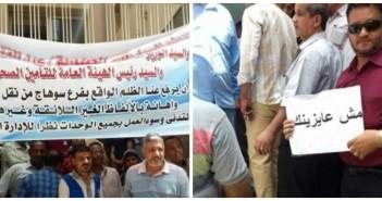 بالصور.. وقفة ضد مدير التأمين الصحي بسوهاج بسبب «ألفاظه غير اللائقة»