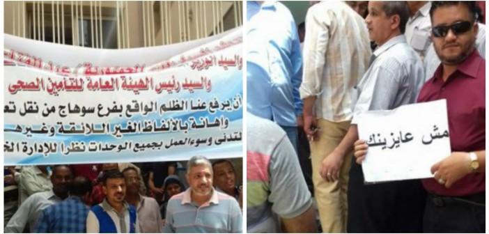 صور | وقفة ضد مدير التأمين الصحي بسوهاج بسبب «ألفاظه غير اللائقة»