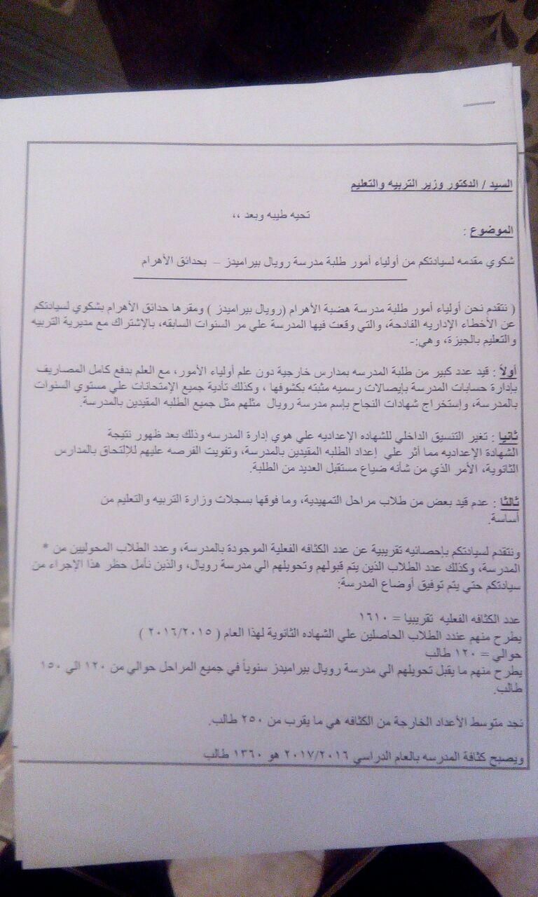 رفض مقابلتهم.. أولياء أمور 501 طلاب يطالبون «الهلالي» بحل أزمة قيدهم