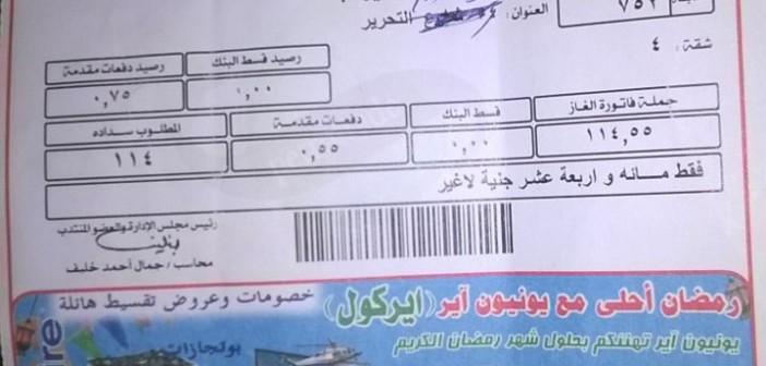 #امسك_فاتورة | في شهر فقط.. زيادة 5 أضعاف في فواتير غاز شقة بالقاهرة