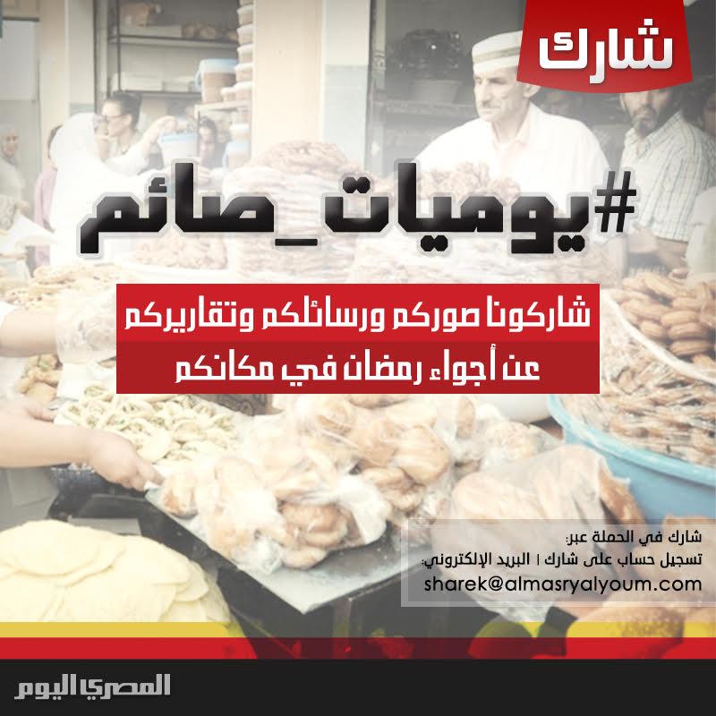 يوميات صائم ـ رمضان ـ شارك المصري اليوم
