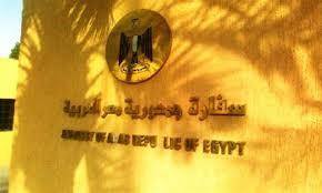سفارة مصر بالسعودية
