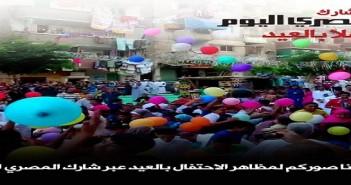 عيد الفطر ـ شارك المصري اليوم