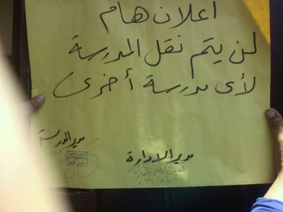 غضب بين أهالي طلاب مدرسة طه حسين «بالعمرانية الجيزة»بعد أنباء نقل أولادهم لمدارس أخرى وتحويلها لتجريبية