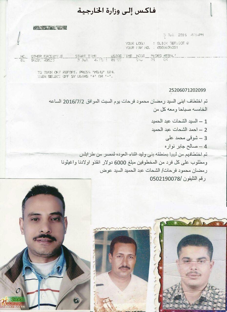إختطاف 4 مصريين بليبيا و6الآلاف دولار مقابل الإفراج عنهم..وأهاليهم يطالبون الخارجية بالتدخل