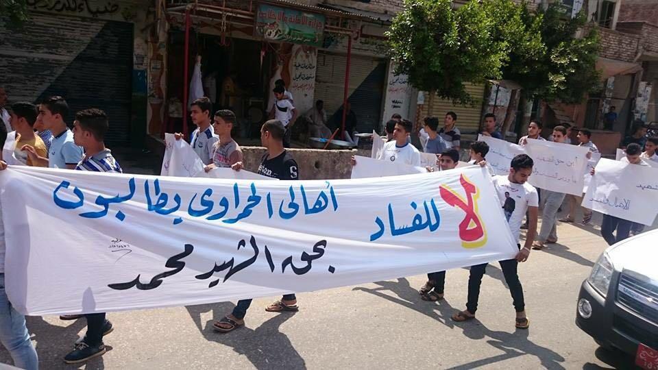 بالصور.. مسيرة ووقفة احتجاجية أمام ديوان كفر الشيخ بعد مصرع شاب صعقا بالكهرباء