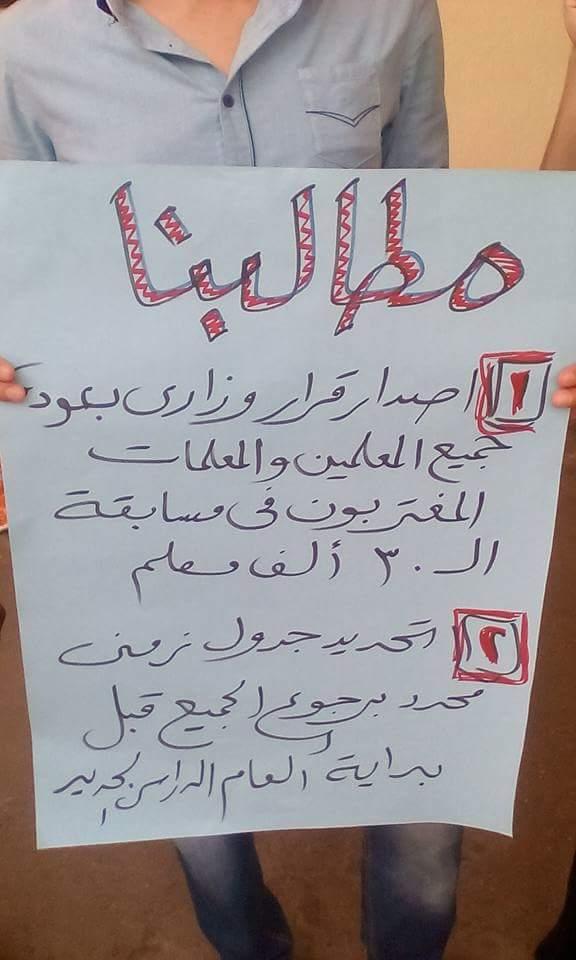 بالصور ..وقفة للمعملين أمام وزارة التربية التعليم للمطالبة بنقلهم أسوة بالمعلمات المغتربات