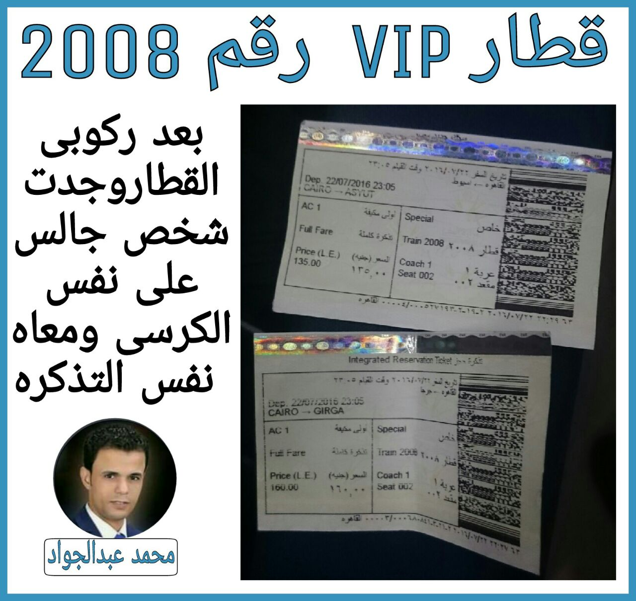 مواطن يكتشف وجود نفس تذكرتة مع شخص أخر فى قطار القاهرة أسيوط «السكه الحديد طبعت التذكرة مرتين»