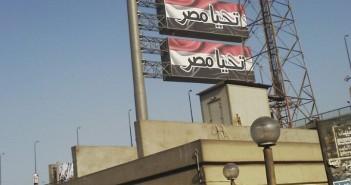 إعلانات «تحيا مصر» مضاءة فى وضح النهار (صور)