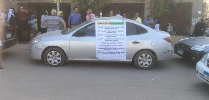 بالصور.. وقفة احتجاجية لسكان حدائق الأهرام احتجاجًا على تردي الخدمات