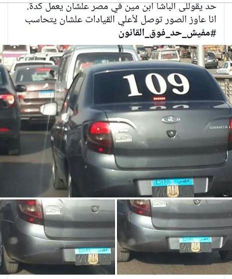 بـ«النسر».. سيارة بلوحات مخالفة تتجول في مصر الجديدة دون توقيفها