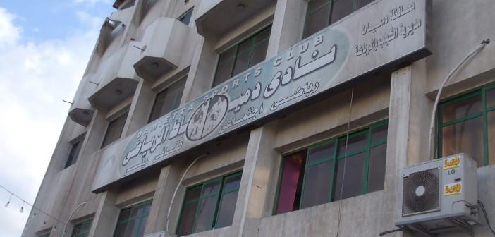 أعضاء في نادي دمياط: الإدارة تُحصِّل تبرعات «غير قانونية»