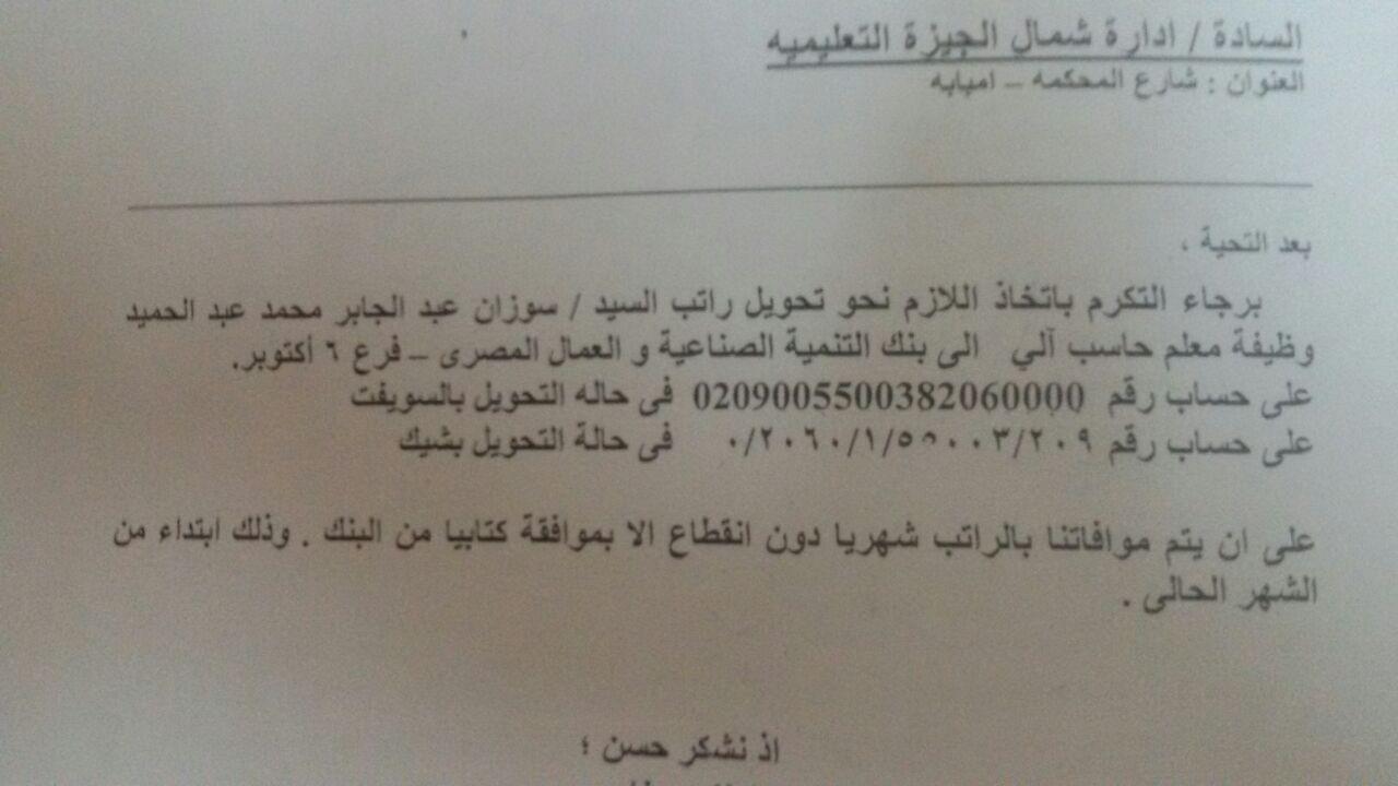 مواطنة: حصلت على شقة بإسكان دهشور بـ ألف135 وبعد الإستلام فوجئنا بأن سعرها 225 ألف «نجيب منين»