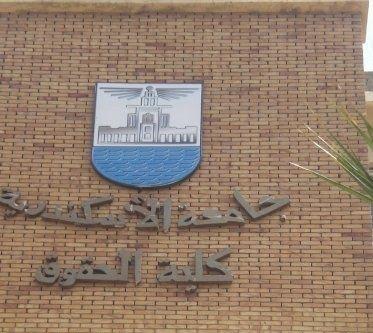طلاب «حقوق الإسكندرية» يتظلمون ضد ارتفاع نسب الرسوببالكلية