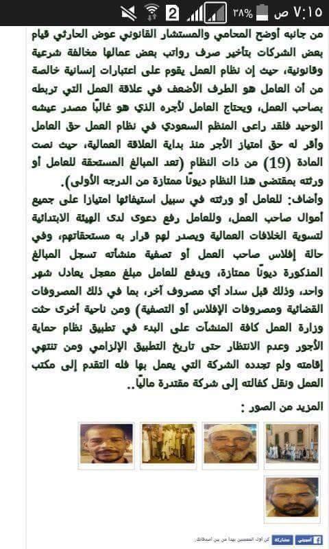 250 مصريًا يعملون بشركة سعودية لم يحصلوا رواتبهم منذ 18 شهرًا