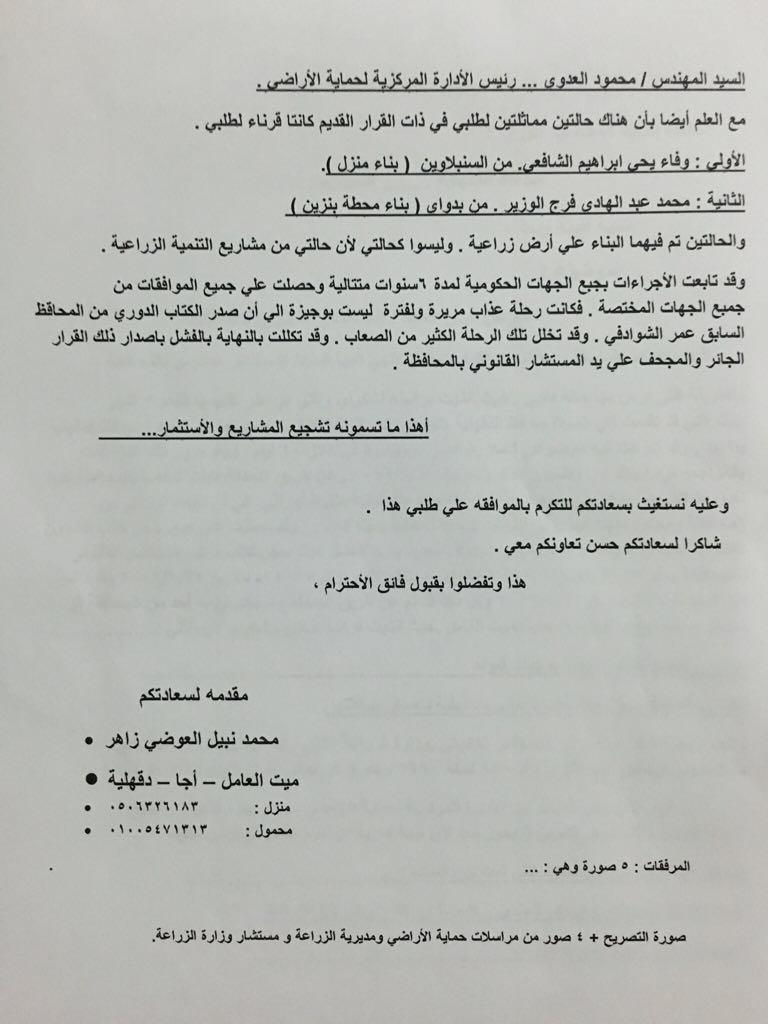 مواطن: لرئيس الجمهورية «البيروقراطية تقتل الإستثمار» 6 سنوات للحصول على موافقة لإقامة مشروع بالدقهلية
