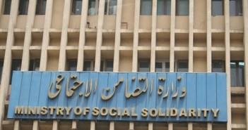 وزارة التضامن الاجتماعي