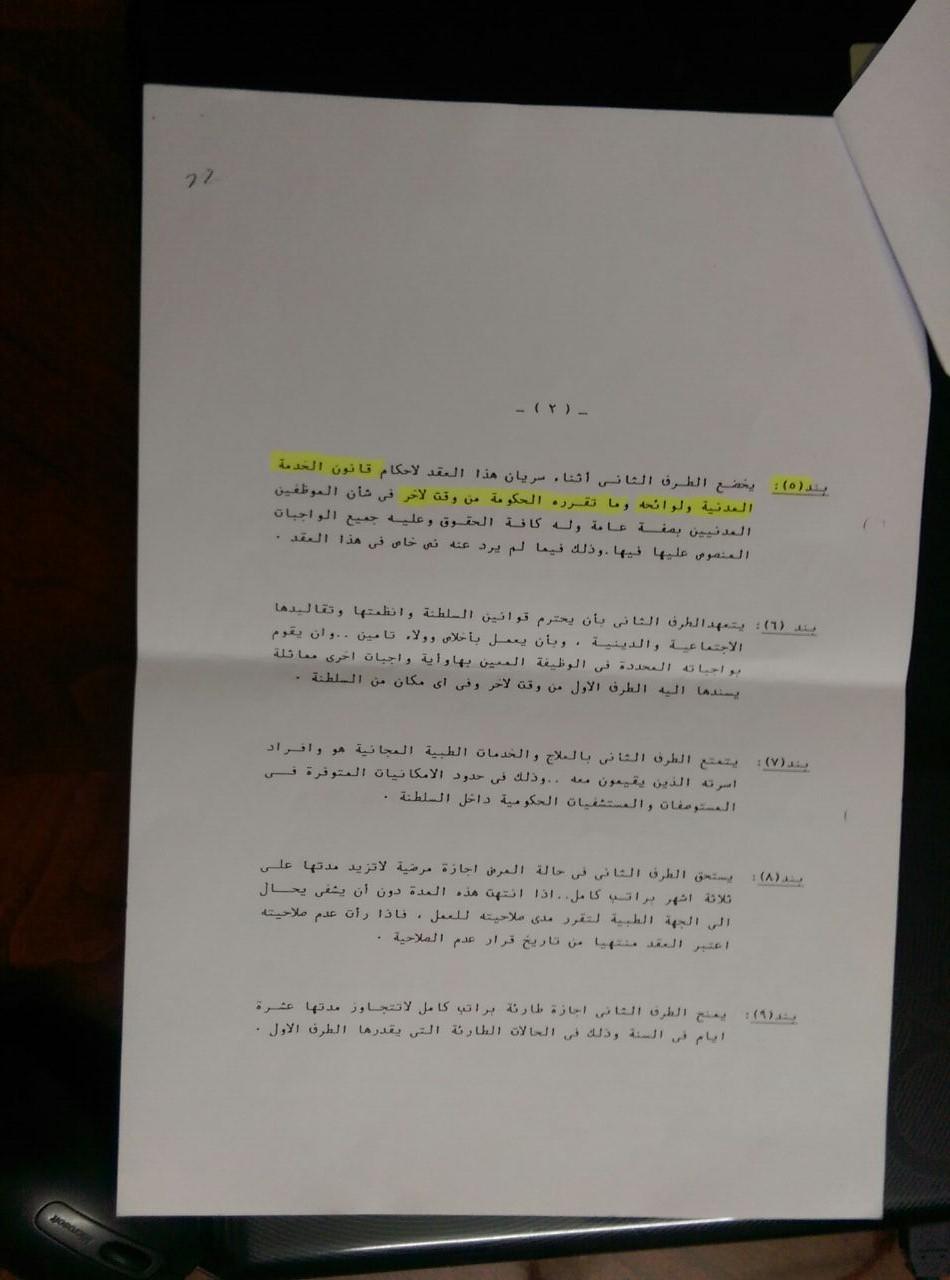أطباء مصريون..وزارة الصحة العمانية ترفض منحنا مكافئة نهاية الخدمة وتواصلنا مع السفارة ورفضت التدخل (صور)
