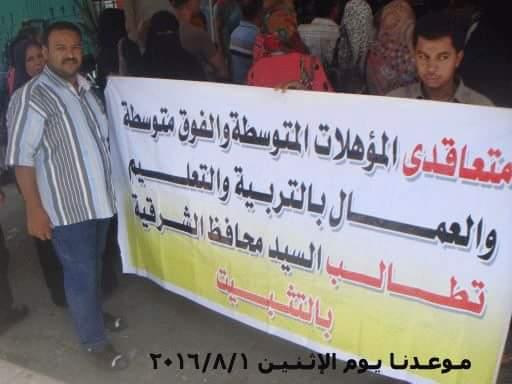 وقفة الاحتجاجية لمتعاقدي «تعليم الشرقية» للمطالبة بزيادة مرتباتهم «لاتتجاوز الـ70 جنيهاً»..(فيديو وصور)