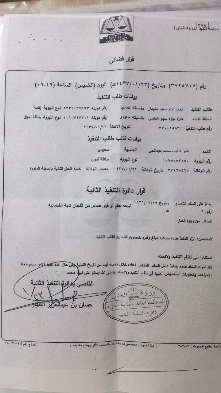 مصري بالسعودية: حصلت على حكم بإلزام كفيلي دفع 50 ألف ريال تعويض وسفارتنا فشلت في مساعدتي لتنفيذه