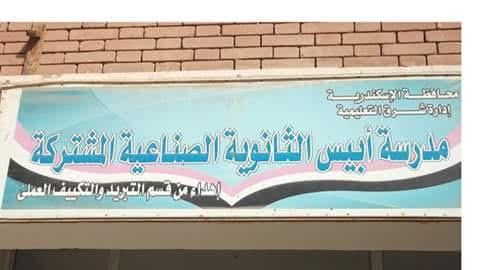 أهالي «أبيس 4» يطالبون بنقل تبعيتهم من البحيرة للإسكندرية لضعف الخدمات