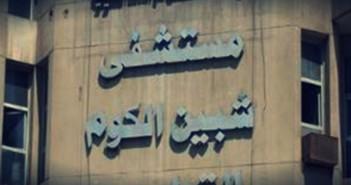 مستشفى شبين الكوم ـ أرشيفية