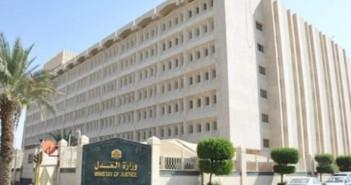 وزارة-العدل-السعودية-3-590x393