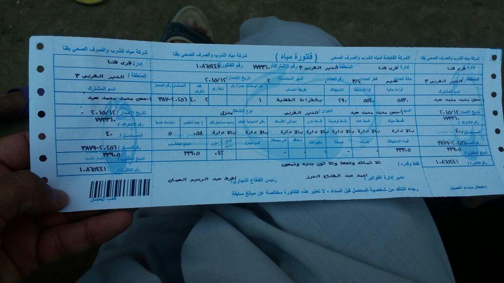 #امسك_فاتورة| مواطن: فاتورة المياه 339 جنيهًا والمياه لا تصلنا غير ساعتين (صورة)