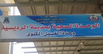 بالجهود الذاتية.. افتتاح وحدة الغسيل الكلوي في «الرديسية» بحضور محافظ أسوان