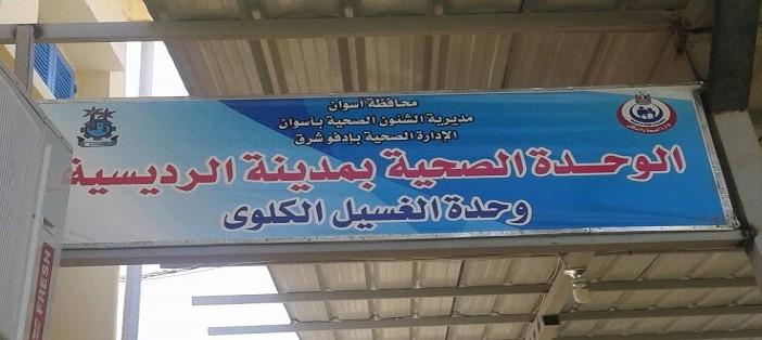 📸بجهود ذاتية.. افتتاح وحدة الغسيل الكلوي في «الرديسية» بحضور محافظ أسوان