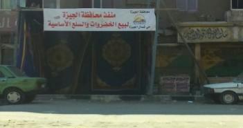 شوادر محافظة الجيزة بدون سلع.. ومواطنون يفترشون الأرض في انتظار لحوم الجيش (صور)