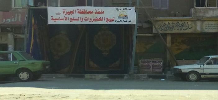 شوادر «الجيزة» دون سلع.. ومواطنون يفترشون الأرض انتظارًا للحوم الجيش (صور)