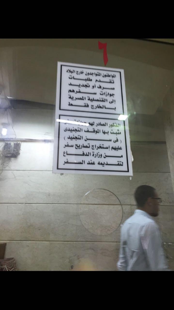 مواطن يشكو منع المصريين بالخارج من تجددي جوازات سفرهم خلال وجودهم في مصر