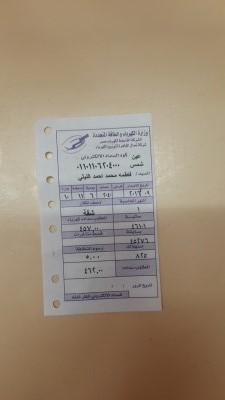 #امسك_فاتورة| مواطن يشكو ارتفاع رسوم كهرباء شقته في سبتمبر لـ 462 جنيهًا