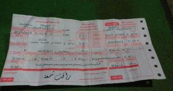 #امسك_فاتورة.. 1250جنيه قيمة فاتورة شهر سبتمبر لمنزل في محافظة سوهاج