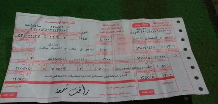 #امسك_فاتورة.. ارتفاع كهرباء منزل بسوهاج لـ1250 جنيهًا في سبتمبر (صورة)