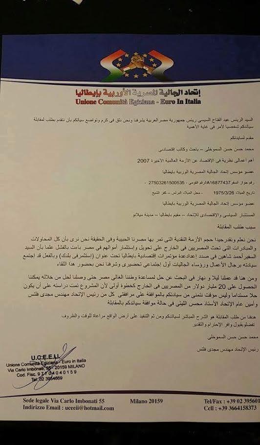 مصريون بالخارج:قدمنا للرئاسة مقترحات لإقامة مشروعات ولم ترد علينا(صور)