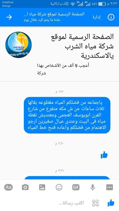 سكان العجمي يشكون انقطاع المياه وتجاهل الشركة الرد على اتصالاتهم (صور)