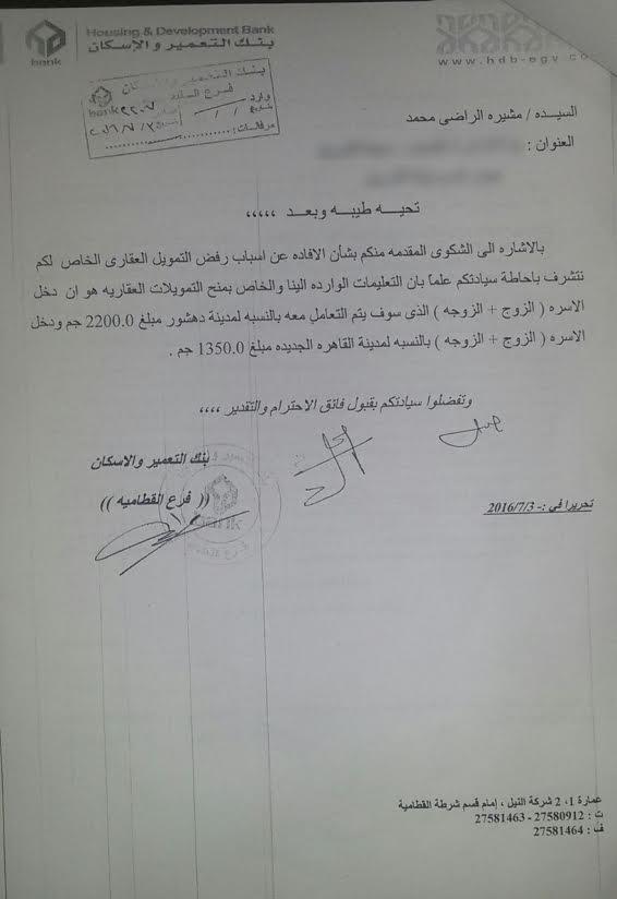 مواطنه: تطالب وزير الإسكان بالتحقيق في رفض التمويل العقاري إعتماد أوراقها (صور)