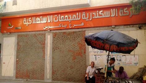 إغلاق منفذ التموين «بباكوس» يثير غضب المواطنين: لم يوفروا لنا بديلاً (صور)