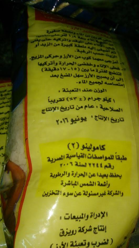مواطنة تكتشف «سوس» في أرز التموين...«كله غير صالح للأكل» (صور)