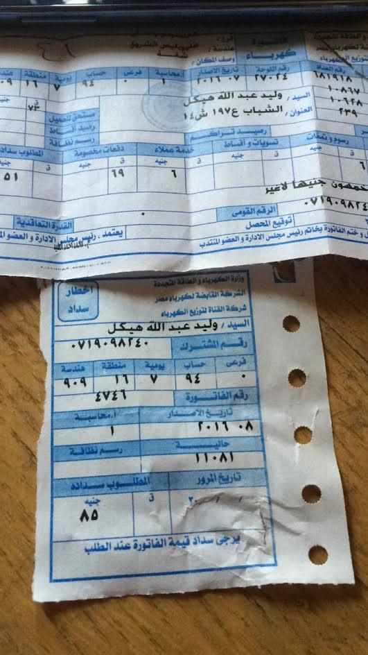 #امسك_فاتورة|الشقة مُغلقة من شهر 5 وفاتورة كهرباء شهري 7و8..من50لـ80 جنيه(صور)
