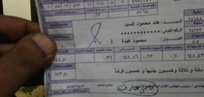 #امسك_فاتورة|مواطنة: فاتورة كهرباء سبتمبر زادت 50 جنيهًا دون تغير استهلاكي (صور)