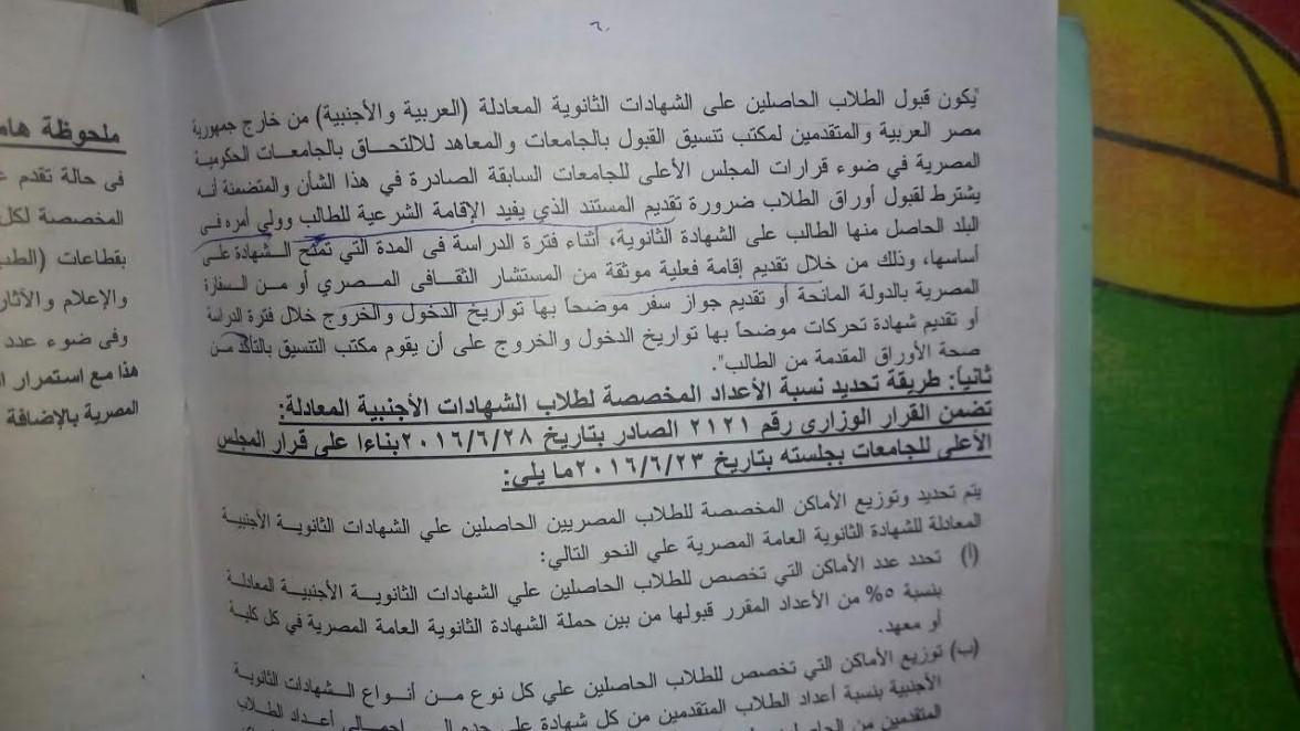 أولياء أمور طلاب المعادلة يطالبون بتطبيق القانون على الجميع دون تمييز (صور)
