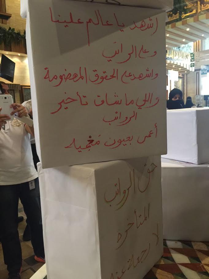 مصريون بالسعودية يطالبون السفارة بالتدخل لصرف رواتبهم المتأخرة «بمستشفي سعد»(صور)